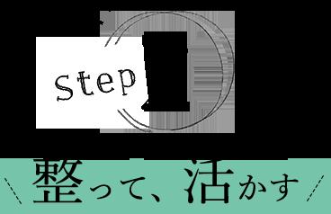 ステップ2「学び、活かす」