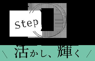 ステップ3「深め、伝える」