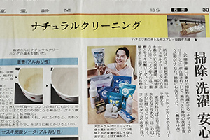読売新聞の紙面の画像。タイトル「掃除、洗濯、安心キレイ」重曹、セスキ炭酸ソーダ、クエン酸の使用例を具体的に紹介。