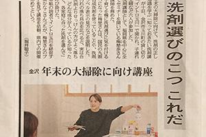金沢新聞の紙面の画像。タイトル「洗剤選びのこつ これだ」年末の大掃除に向け講座の様子。