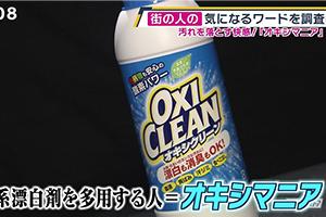 街の人のきになるワードを調査。汚れを落とす快感!「オキシマニア」。酸素系漂白剤を多用する人=オキシマニア