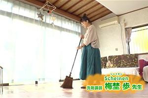掃除道具の選び方を紹介する、代表うめのの画像